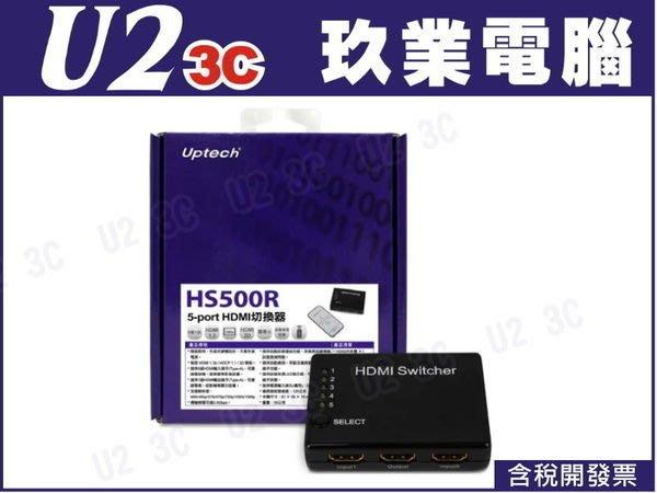 『嘉義U23C 全新開發票』登昌恆 HS500R 5 PORT HDMI 切換器 可遙控切換 支援3D 1080P