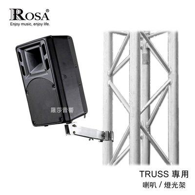 [音響二手屋] 輕量化鋁合金 TRUSS專用 喇叭架/燈光架