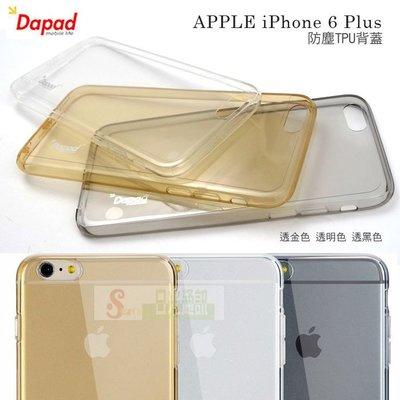 s日光通訊@DAPAD原廠 APPLE iPhone 6 plus 5.5吋防塵TPU背蓋0.6mm保護殼 軟套 保護殼