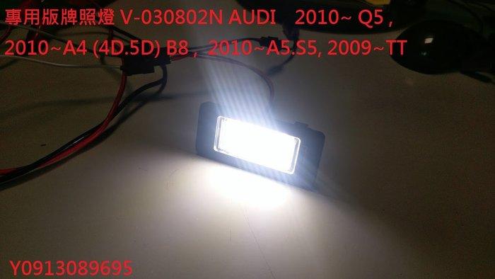 新店~阿勇的店~AUDI 2010~ Q5 2010~A4  4D.5D  A5.S5 T