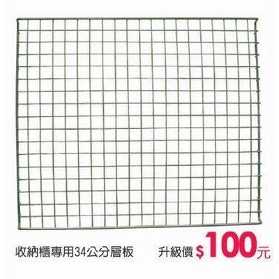 D-65-23+  34公分層板[自由搭零配件](若沒和AH系列主產品購買運費需外加)