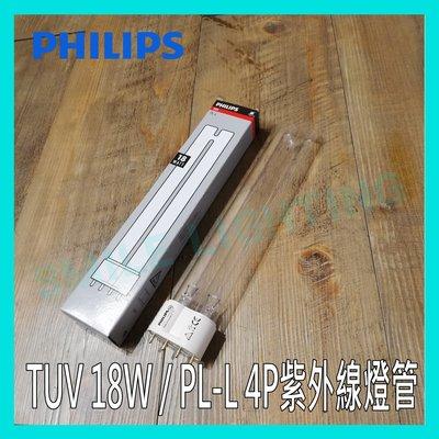 ☺附發票《飛利浦 PHILIPS》TUV 18W PL-L 4P 紫外線殺菌燈管 波蘭製 奶瓶消毒 烘碗機-SMILE☺