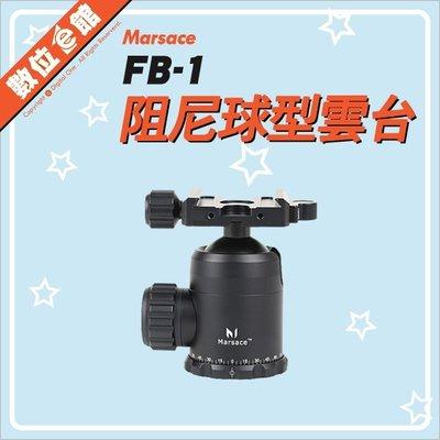 可議價 分期 數位e館 台灣公司貨 Marsace 瑪瑟士 FB-1 極地系列專業阻尼球型雲台 18Kg 大球體