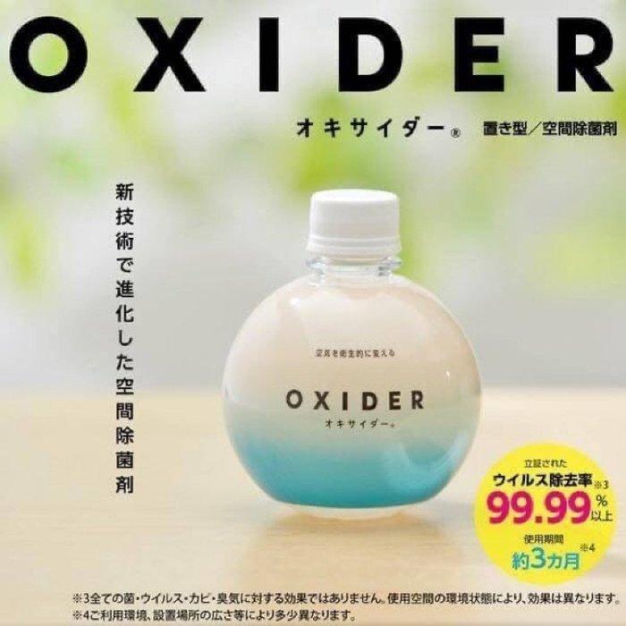 日本製 OXIDER 室內去除細菌 異味 空間除菌器