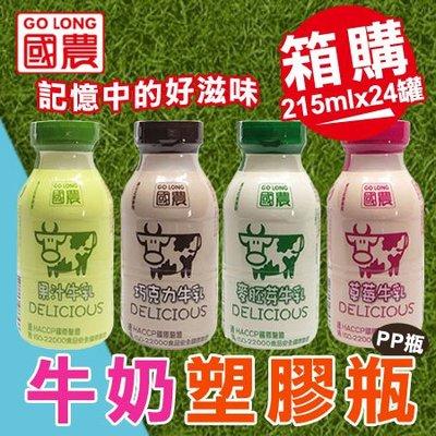 箱售 國農 GO LONG 牛奶塑膠瓶 (215mlx24罐/箱) 牛乳 鮮乳 保久乳 調味乳 牛奶 【SA Girl】