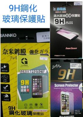 彰化手機館 ZenFone Max M2 ZB633KL 9H鋼化玻璃保護貼 鋼膜 玻璃貼 螢幕貼 ASUS 華碩