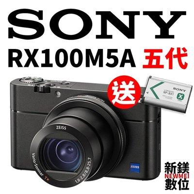 【新鎂】購買送原廠電池 SONY 平輸 RX100 M5A 五代 大光圈小相機
