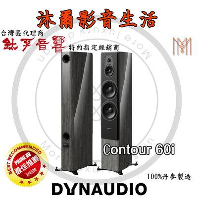 Dynaudio新竹專賣店Dynaudio Contour 60i 沐爾音響推薦丹麥原裝首選(黑鋼、胡桃木)