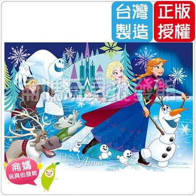 (300片) 冰雪奇緣(2) 拼圖盒**#099 台灣製 桌遊 拼圖 學習拼圖 侖媽玩具批發館