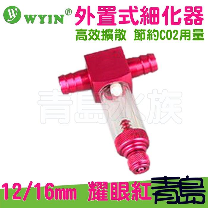 Y。。。青島水族。。。W05-05-12-R中國WYIN萬引-CO2外置式細化器 擴散器 霧化器==12/16mm/紅