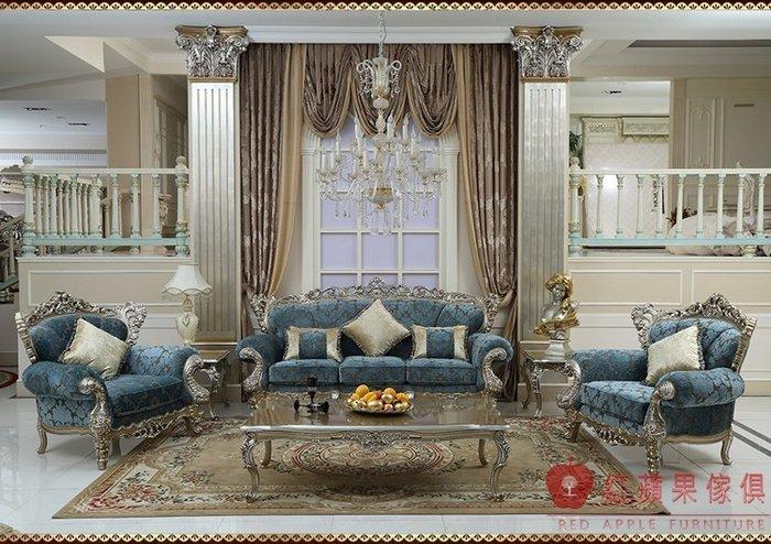 [紅蘋果傢俱] A120T宮廷凡爾賽系列 沙發組 法式沙發 新古典 布/皮沙發 實木雕刻 別墅沙發 實體賣場