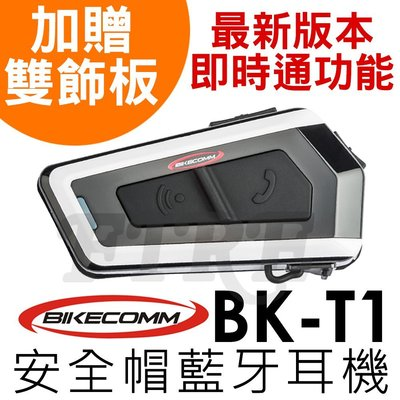 最新版本 送雙飾板】騎士通 BIKECOMM BK-T1 安全帽 機車 重機 無線藍芽耳機 BK-S1升級版 非 V5S