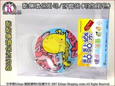 [奇寧寶生活館]130242-00 NELO 黏黏樂 環保 無痕 牙膏架 (肥皂架) / 重複使用掛鈎 隨意貼
