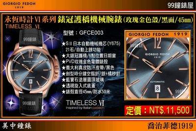 """【美中鐘錶】GIORGIO FEDON""""永恆時計機械 VI""""系列錶冠護橋機械腕錶(玫瑰金殼黑面/45mm)GFCE003"""