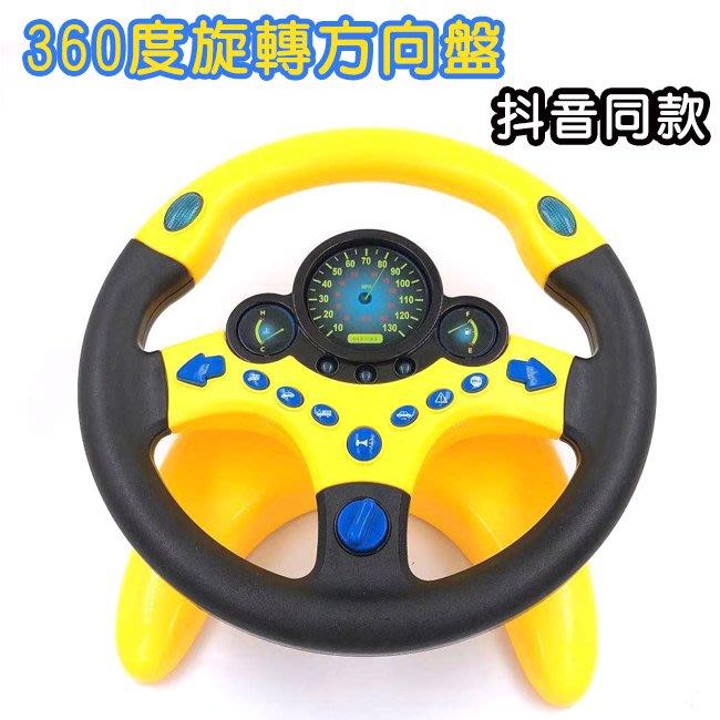 抖音 副駕駛方向盤 360度旋轉 有底座 兒童方向盤 模擬駕駛遊戲 警車 消防車 方向盤玩具【G11008901】塔克