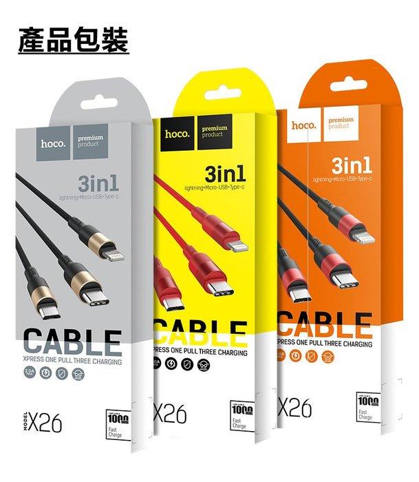 K112 一線三用充電傳輸線 安卓傳輸線 TYPEC充電線 蘋果充電線 快充線 傳輸線 三合一手機充電線 iPhone充