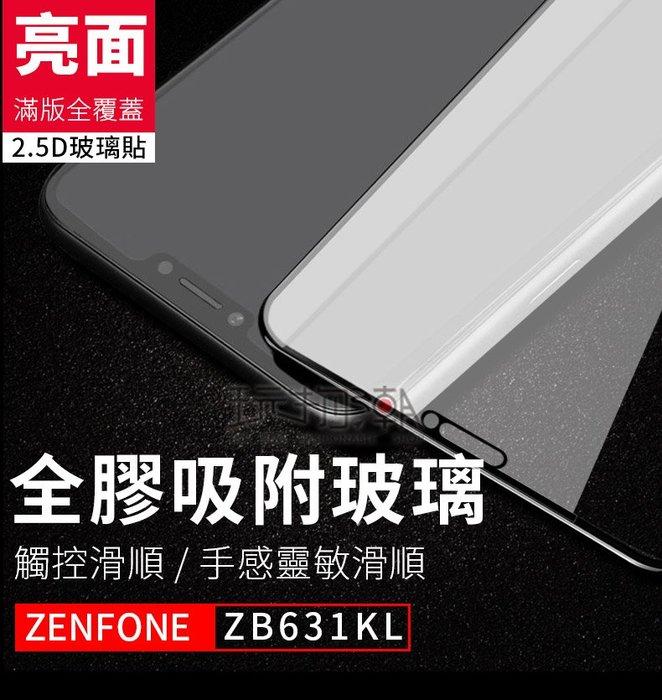 ❤現貨❤華碩ASUS ZB631KL ZB633KL ZenFone Max Pro(M2) 滿版全膠吸附鋼化玻璃保護貼