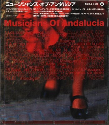 K - Musicians of Andalucia - 日版 Various Artists - NEW