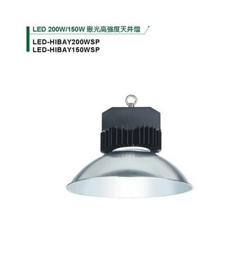 LED 200W聚光高強度高天井燈(吊吸兩用款)led200w高天井燈另有舞光LED100w高天井燈led150w高天井
