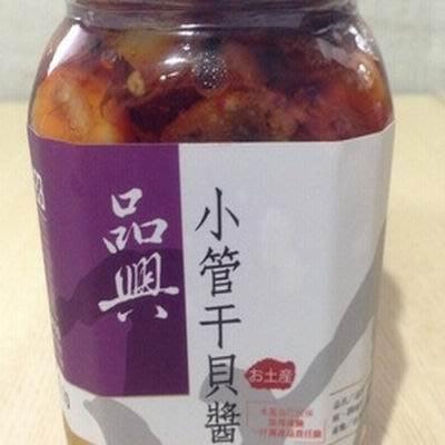【澎湖小管干貝醬(品興)-約320g±10%/罐-3罐/組】澎湖小管蝦米干貝炒飯拌麵產地直送-2501003