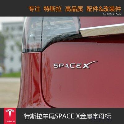 特斯拉spacex車尾裝飾貼SPACE X字母尾標金屬裝飾改裝配件っ頌茗坊
