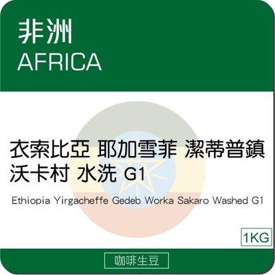 莉普森【咖啡生豆】2020最新產季_衣索比亞 耶加雪菲 潔蒂普鎮 沃卡村 水洗 G1