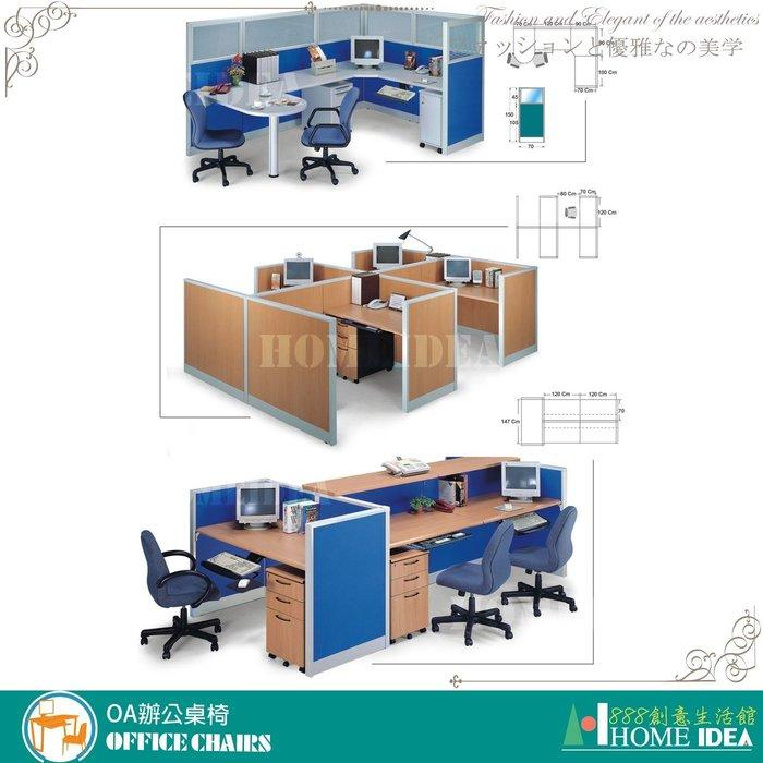 『888創意生活館』176-001-90屏風隔間高隔間活動櫃規劃$1元(23OA辦公桌辦公椅書桌l型會議桌電)台南家具