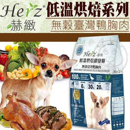 【🐱🐶培菓寵物48H出貨🐰🐹】赫緻》低溫烘焙健康狗糧無穀臺灣鴨胸肉2磅 特價920元(自取不打折)(蝦)