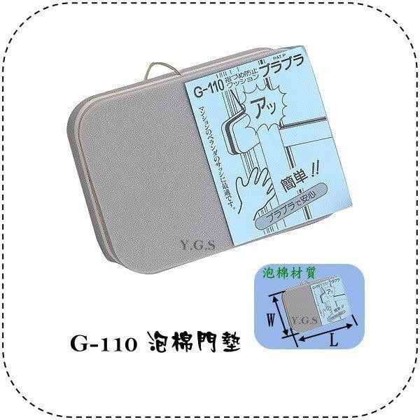 Y.G.S~門檔門止系列~日本進口G110泡棉門墊 泡棉門檔(防碰撞,夾手) (含稅)