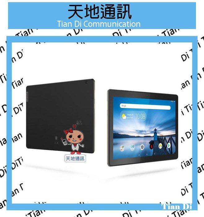 《天地通訊》Lenovo 聯想 Tab M10 3G/32G 10.1吋 影片可播放長達8小時 全新供應