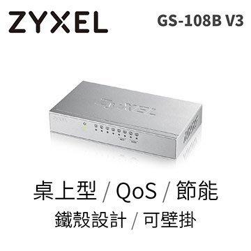 【全新含稅】合勤 ZyXEL GS-108B V3 (鐵殼) 8埠桌上型超高速乙太網路交換器 (取代GS-108B V2