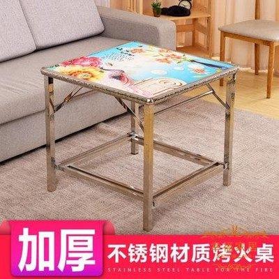 烤火桌子 多功能折疊家用正方形冬季取暖架子不鏽鋼四方餐桌T--广寒宫