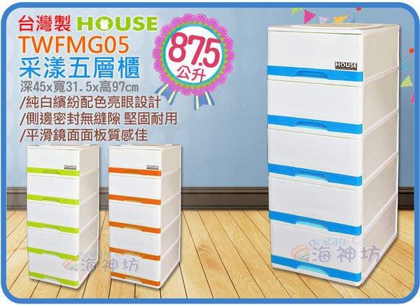 =海神坊=台灣製 TWFMG05 采漾收納櫃 五層櫃 抽屜整理箱 置物箱 整理櫃 分類箱87.5L 4入3300元免運