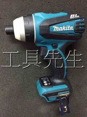 含稅價/DTP141Z。無碳刷/單主機【工具先生】makita 牧田~18V 鋰電 充電式 四效能 衝擊起子機 日本製 台北市