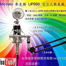 要買就買中振膜 非一般小振膜 收音更佳 MicValu麥克樂 UP990 電容式麥克風網路天空送166音效