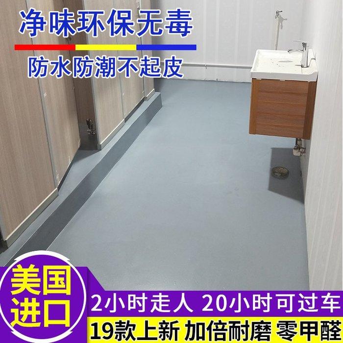 奇奇店-水性環氧地坪漆耐磨樹脂地板漆水泥地面漆室內室外家用自流平油漆(容量不同價格不同)