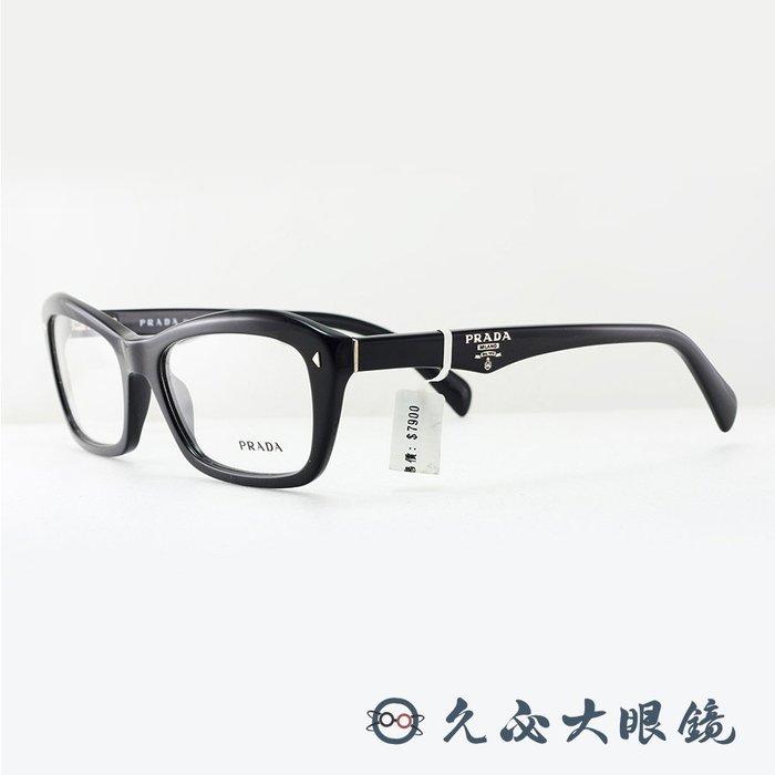 【久必大眼鏡】Prada 鏡框 VPR16N 1AB-1O1 (黑) 經典LOGO小框款 原廠公司貨