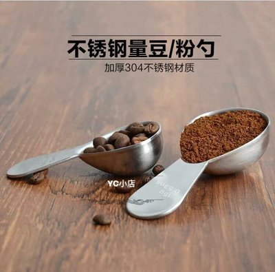 咖啡豆量勺子 加厚不锈鋼量豆勺15g 咖啡粉勺 奶茶計量勺 家用器具