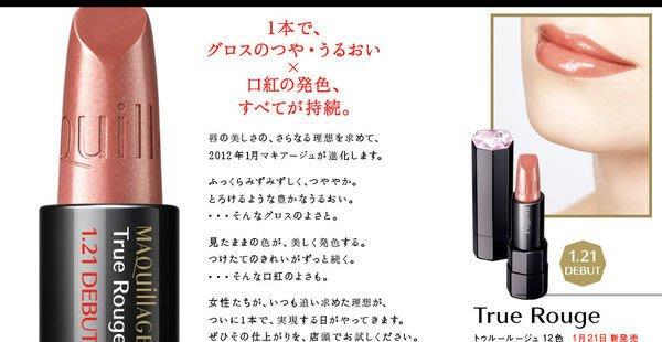 (2012年新品)全新SHISEIDO資生堂 心機真型唇膏