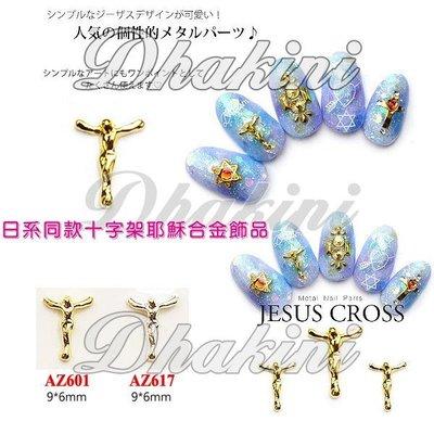 AZ601,AZ617《日系同款十字架耶穌合金飾品》~日本流行美甲產品~CLOU同款美甲貼鑽飾品喔