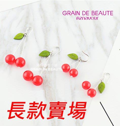 BHJ660-法國品牌Grain de Beaute 可愛櫻桃垂墬式抗過敏耳釘 耳環【韓國製】長款賣場
