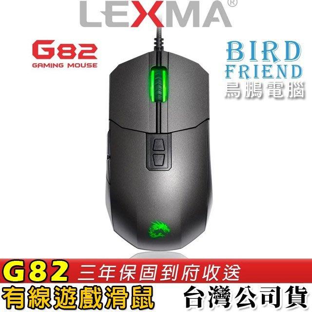 【鳥鵬電腦】LEXMA 雷馬 G82 有線遊戲滑鼠 AVAGO 3050 光學感應器 到府收送 可切換DPI 編織線