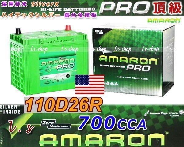 【鋐瑞電池】110D26R 愛馬龍 汽車電池 怪手 發電機 RVR K5 DANA U6 M7 得利卡 限量100顆