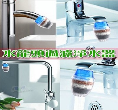 【除氯 除重金屬】水龍頭過濾器 濾心 活性碳淨水器 礦泉自來水廚房浴室濾水器 沐浴器【翔盛】