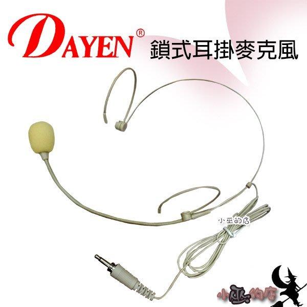 「小巫的店」實體店面*Dayen鎖式耳掛頭戴麥克風 教學機 無線麥克風使用
