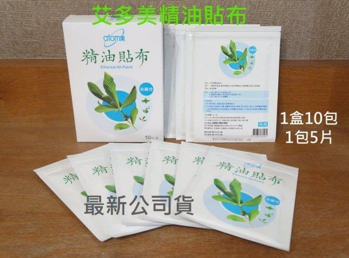 韓國艾多美 精油貼布 1盒10包(1包5片)多用途 現貨