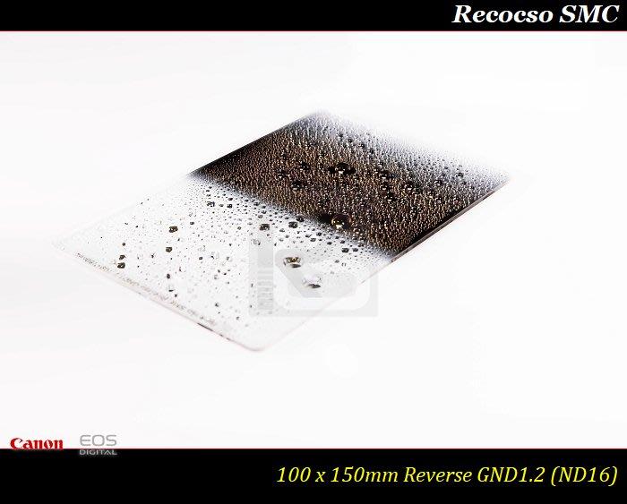 【限量促銷】Recocso SMC Reverse GND 1.2 反向漸層鏡ND16~德國鏡片~8+8雙面多層奈米鍍膜