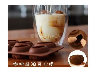 附發票-愛鴨咖啡-創意冰格模具 矽膠冰格 冰拿鐵工具
