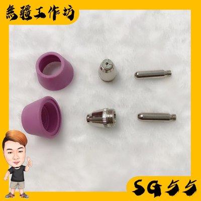 無疆工作坊 電離子切割槍 SG55 耗材 保護杯 電極 電極帽