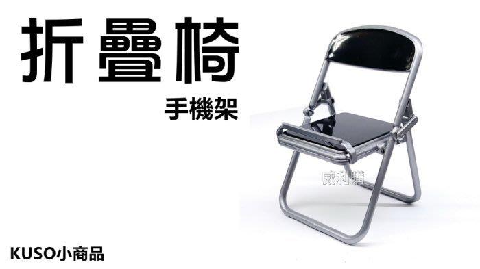【喬尚拍賣】折疊椅手機架 迷你椅子 小椅子手機架 公仔椅 搞笑商品